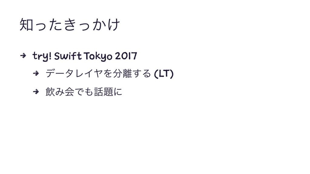 ͖͔͚ͬͨͬ 4 try! Swift Tokyo 2017 4 σʔλϨΠϠΛ͢Δ (...