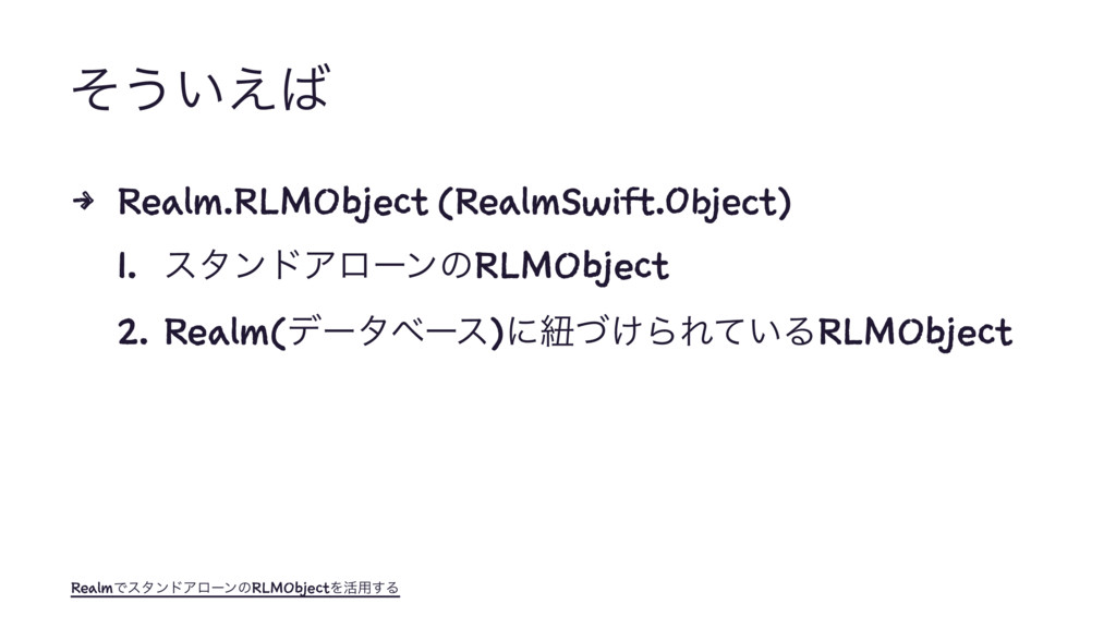 ͦ͏͍͑͹ 4 Realm.RLMObject (RealmSwift.Object) 1. ...