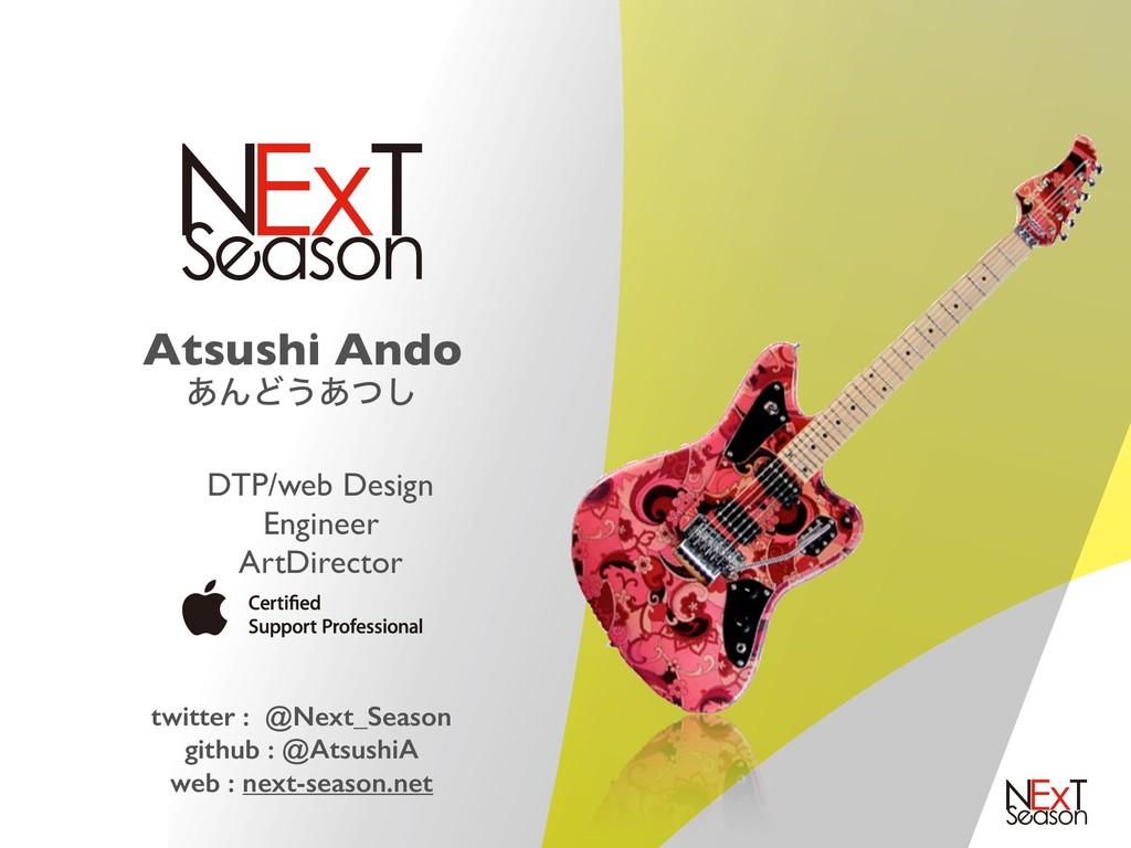 Atsushi Ando ͋ΜͲ͏͋ͭ͠ DTP/web Design Engineer A...