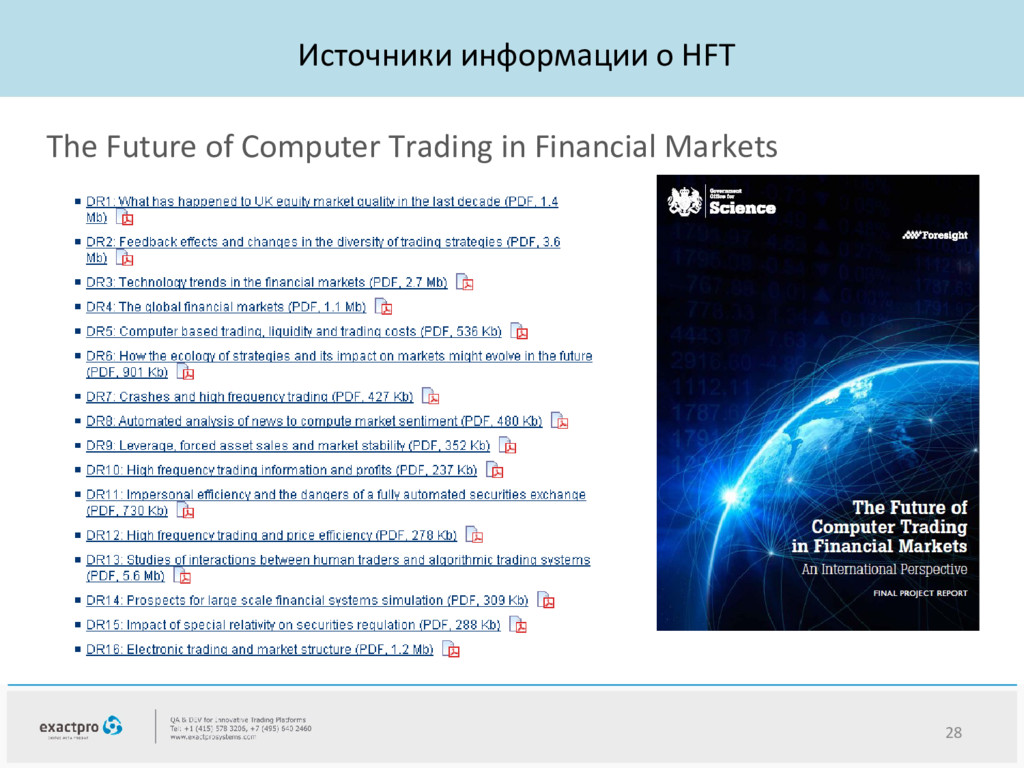 Источники информации о HFT The Future of Comput...