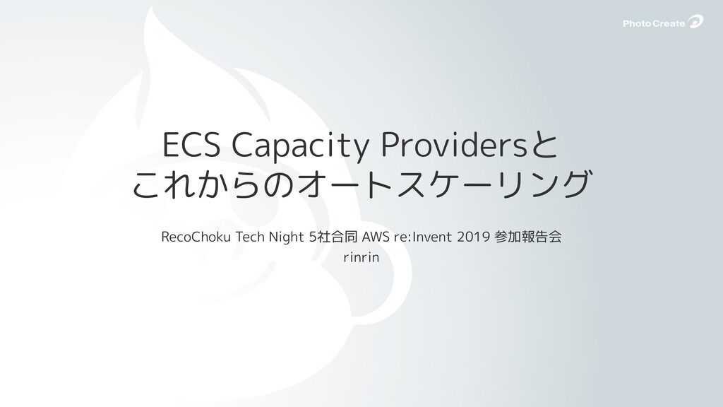 ECS Capacity Providersと これからのオートスケーリング RecoChok...