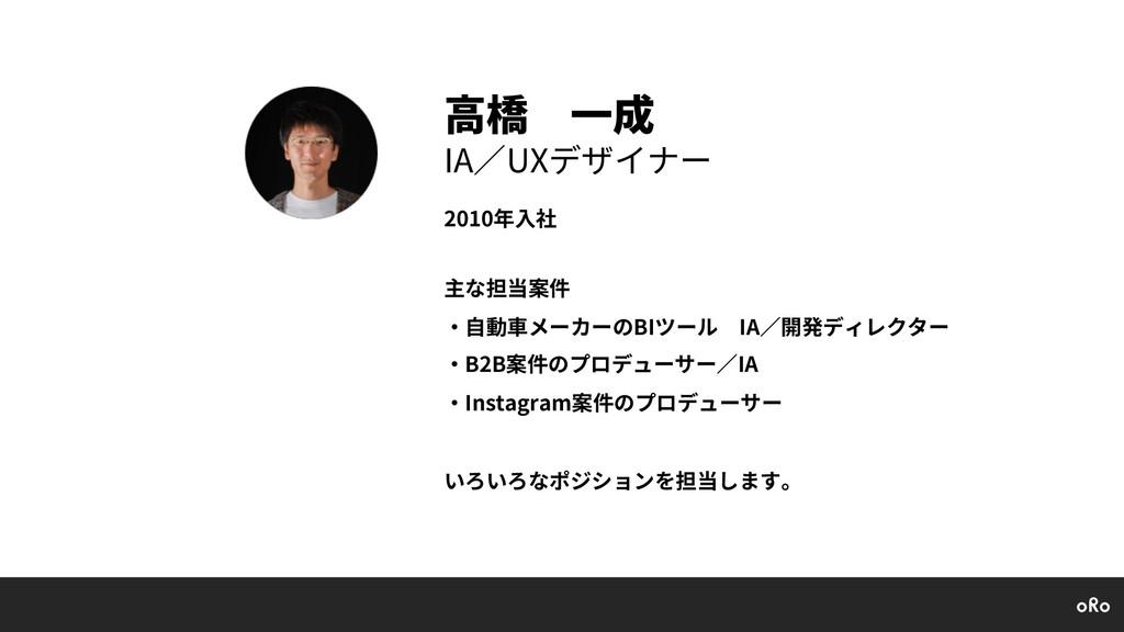 ⾼橋 ⼀成 IA∕UXデザイナー 2010年⼊社 主な担当案件 ・⾃動⾞メーカーのBIツール ...