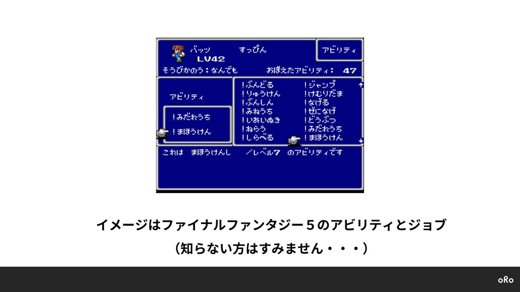 イメージはファイナルファンタジー5のアビリティとジョブ (知らない⽅はすみません・・・)