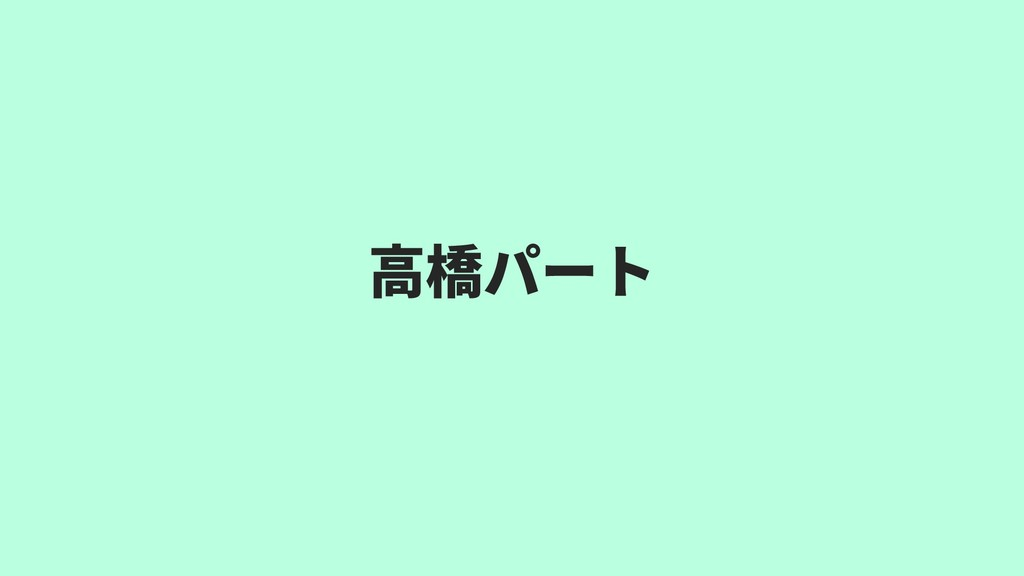 ⾼橋パート