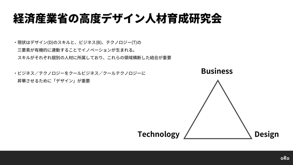Business Technology Design 経済産業省の⾼度デザイン⼈材育成研究会 ...
