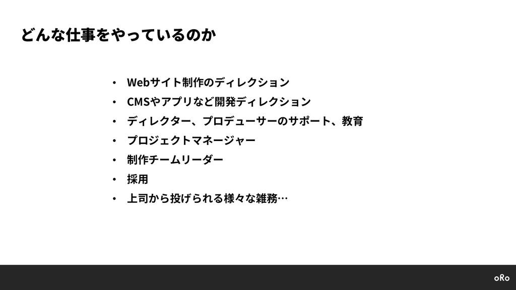 • Webサイト制作のディレクション • CMSやアプリなど開発ディレクション • ディレクタ...