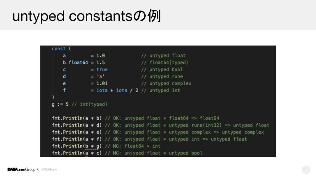 © DMM.com untyped constantsの例 11
