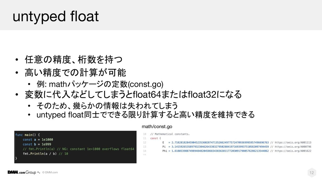 © DMM.com untyped float • 任意の精度、桁数を持つ • 高い精度での計算...