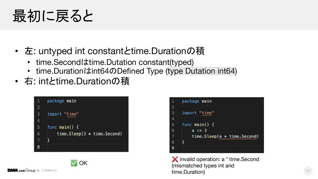 © DMM.com 最初に戻ると • 左: untyped int constantとtime...