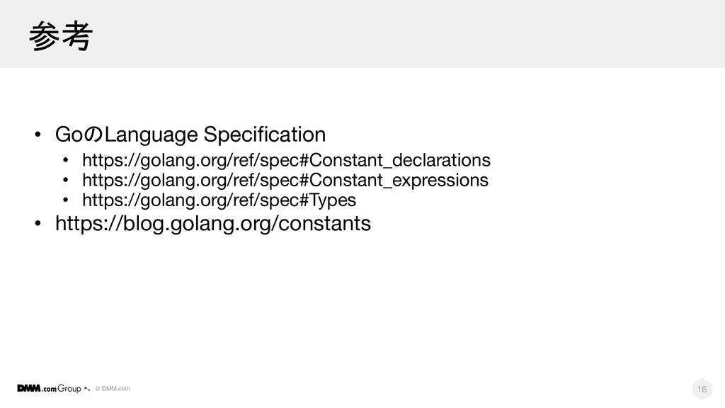 © DMM.com 参考 • GoのLanguage Specification • https...