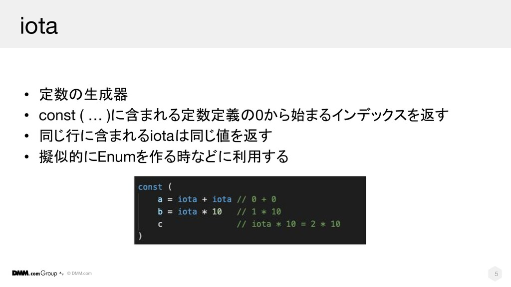 © DMM.com iota • 定数の生成器 • const ( … )に含まれる定数定義の...