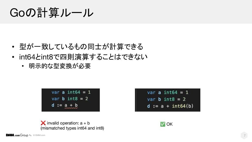 © DMM.com Goの計算ルール • 型が一致しているもの同士が計算できる • int64...