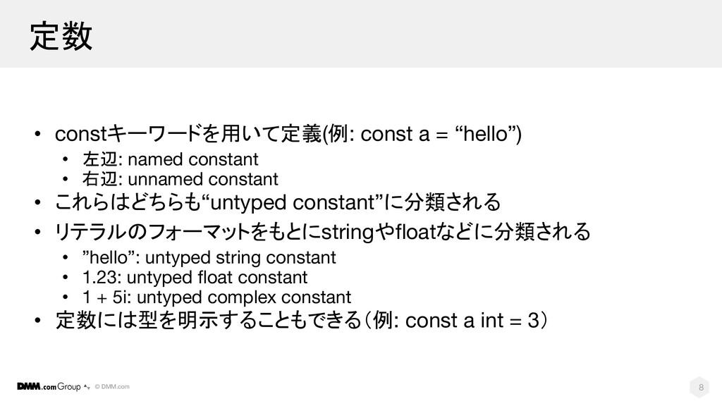 "© DMM.com 定数 • constキーワードを用いて定義(例: const a = ""h..."