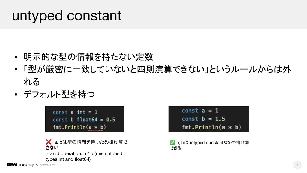 © DMM.com untyped constant • 明示的な型の情報を持たない定数 • ...