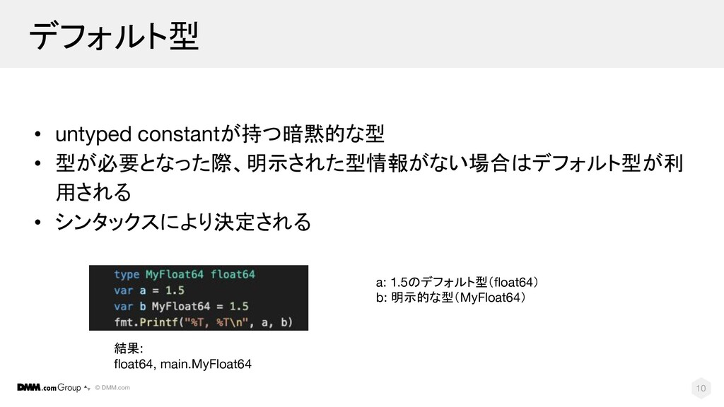 © DMM.com デフォルト型 • untyped constantが持つ暗黙的な型 • 型...