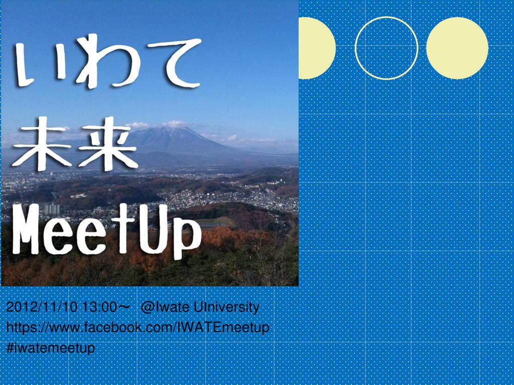 2012/11/10 13:00~ @Iwate Ulniversity https://ww...