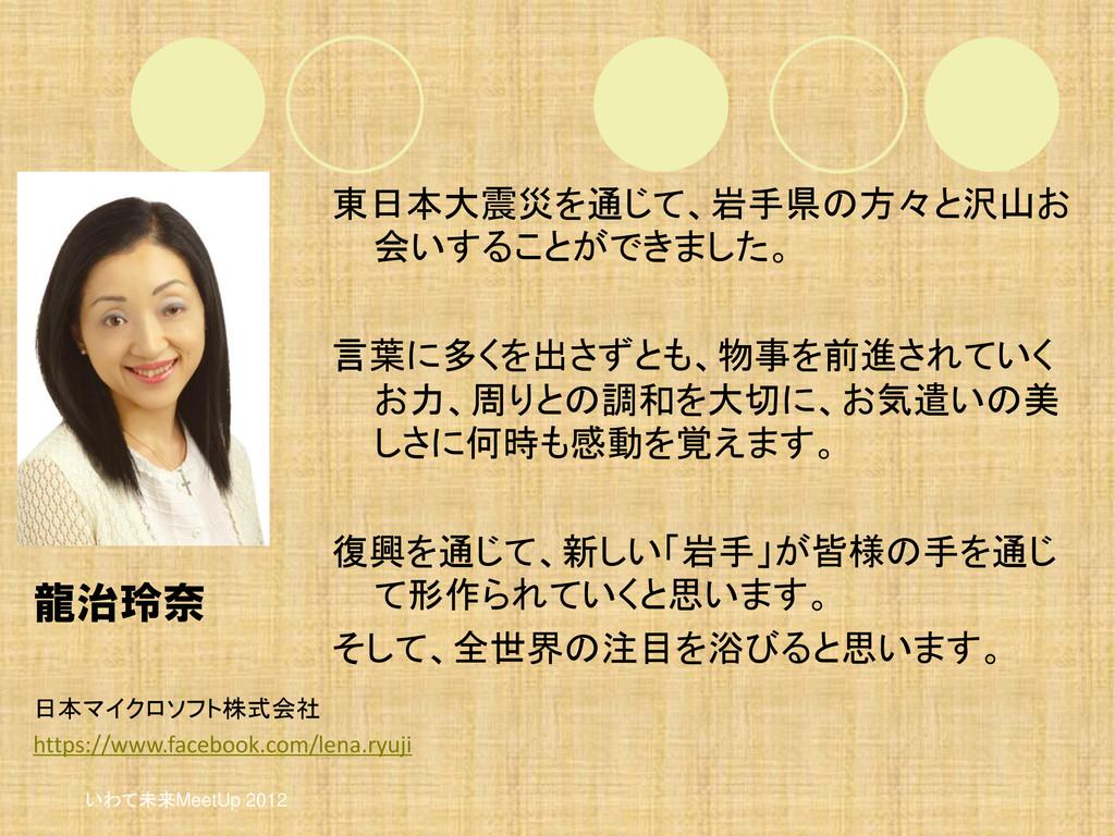 東日本大震災を通じて、岩手県の方々と沢山お 会いすることができました。 言葉に多くを出さずとも...