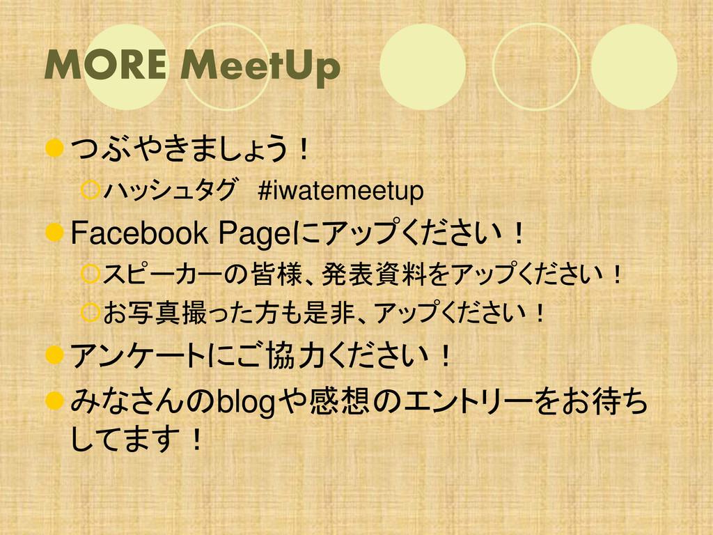 MORE MeetUp つぶやきましょう! ハッシュタグ #iwatemeetup Fa...