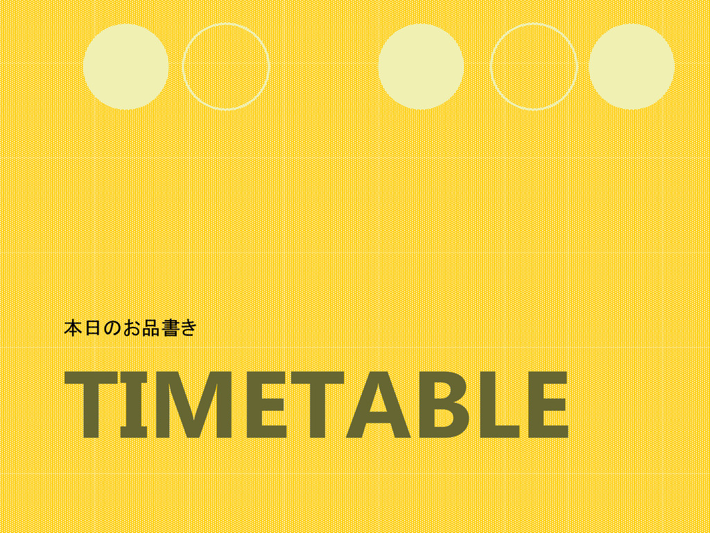 TIMETABLE 本日のお品書き