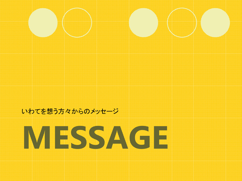 MESSAGE いわてを想う方々からのメッセージ