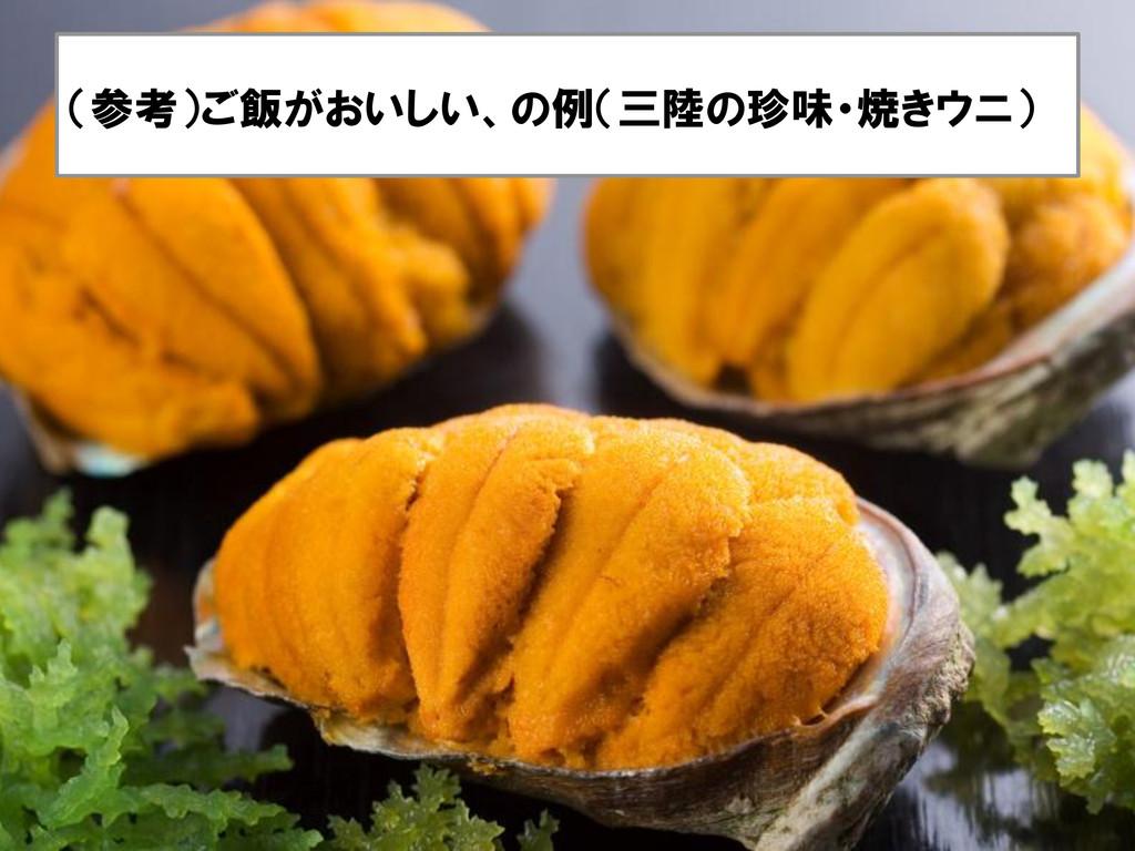 (参考)ご飯がおいしい、の例(三陸の珍味・焼きウニ)