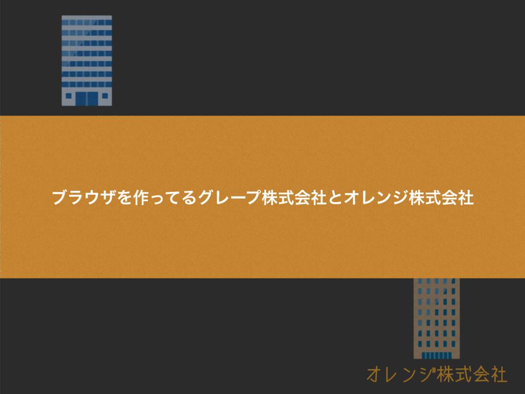 グレープ株式会社 オレンジ株式会社 ϒϥβΛ࡞ͬͯΔάϨʔϓגࣜձࣾͱΦϨϯδגࣜձࣾ