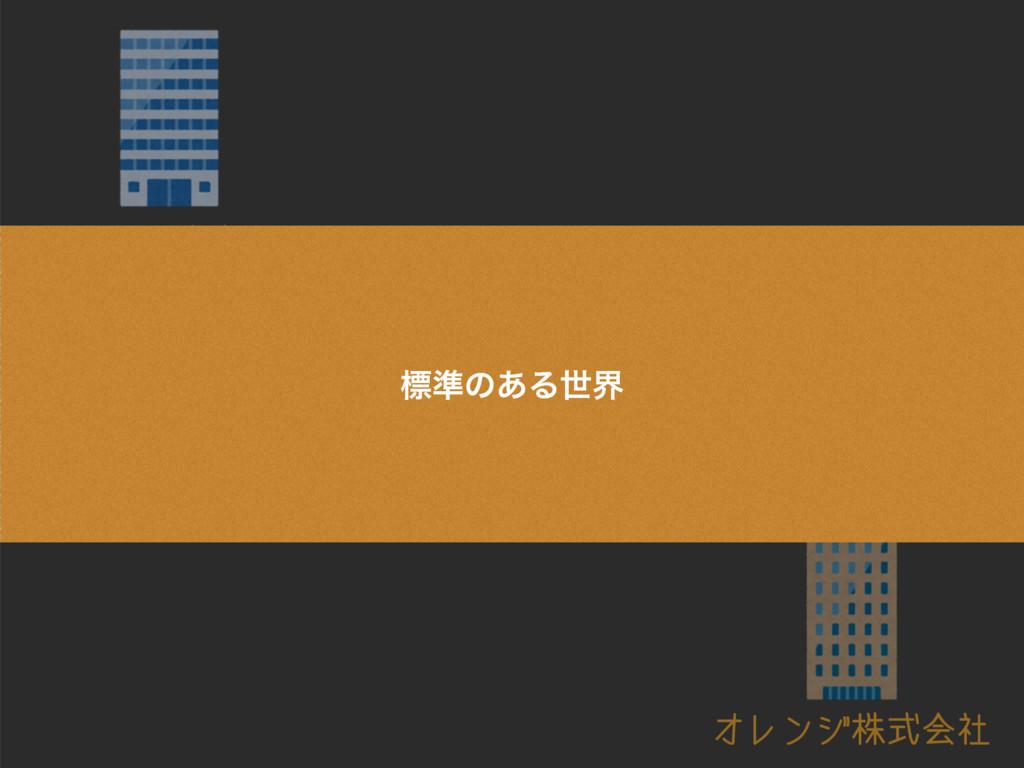 グレープ株式会社 オレンジ株式会社 ඪ४ͷ͋Δੈք