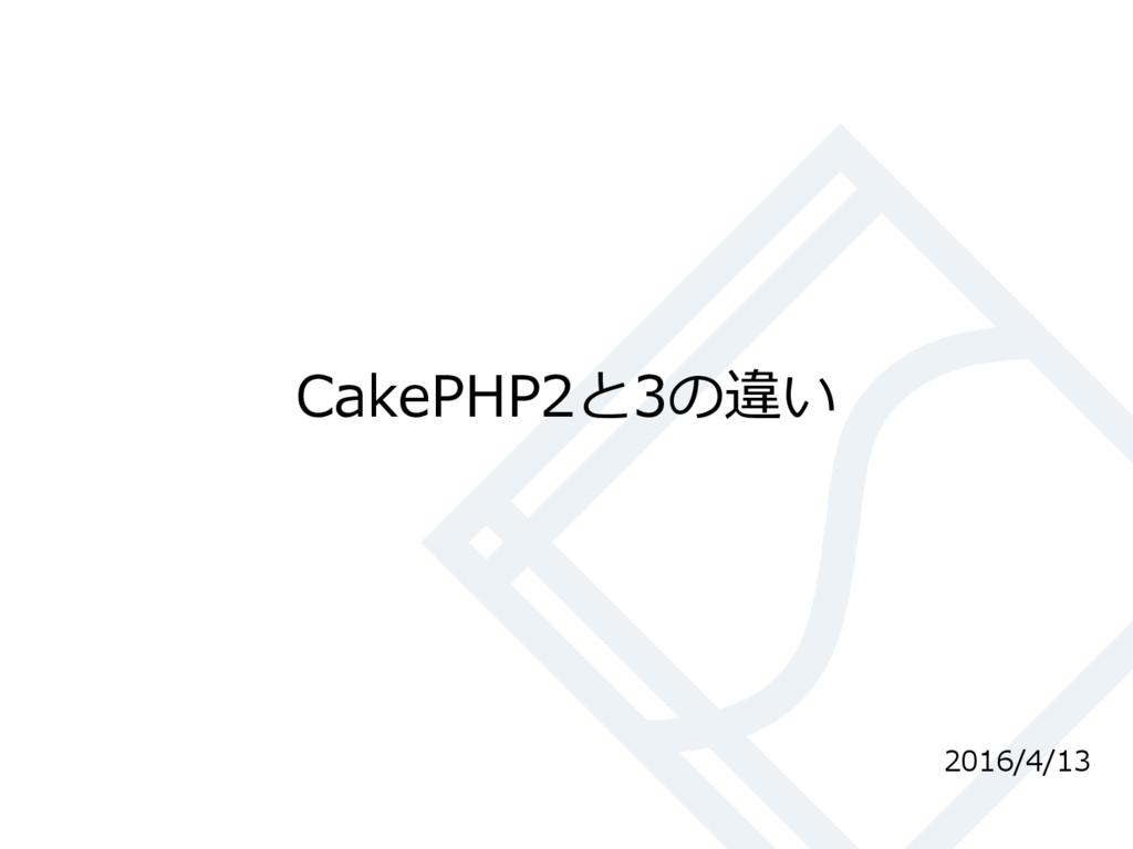 CakePHP2と3の違い 2016/4/13