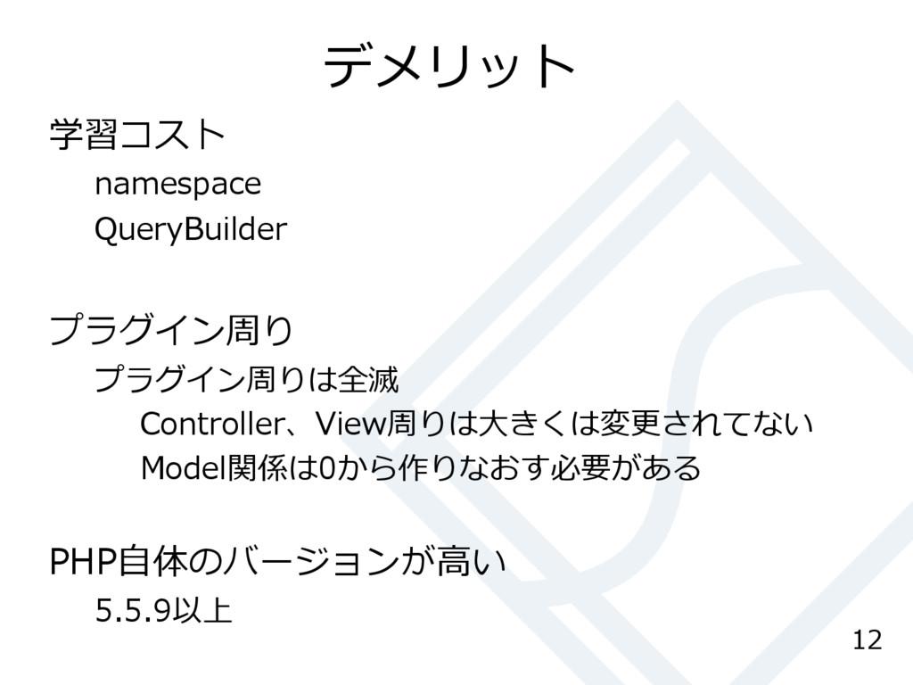 デメリット 学習コスト namespace QueryBuilder プラグイン周り プラグイ...