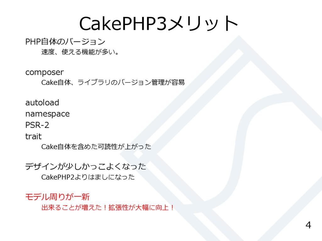 CakePHP3メリット PHP自体のバージョン 速度、使える機能が多い。 composer ...