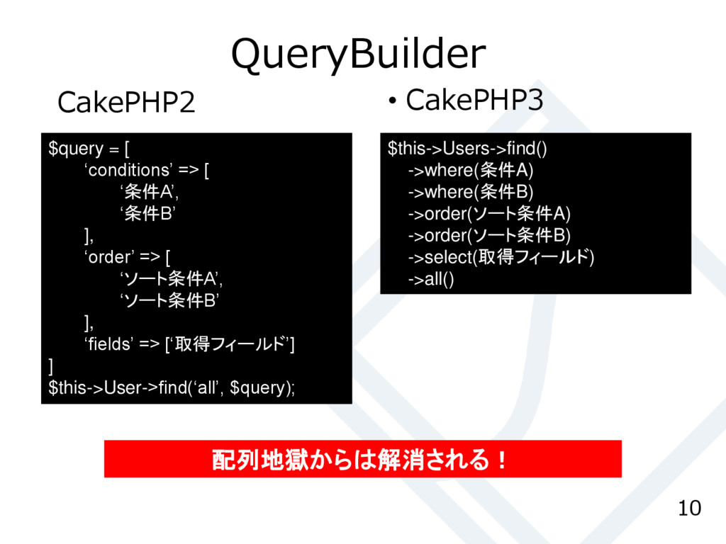 QueryBuilder CakePHP2 10 $query = [ 'conditions...