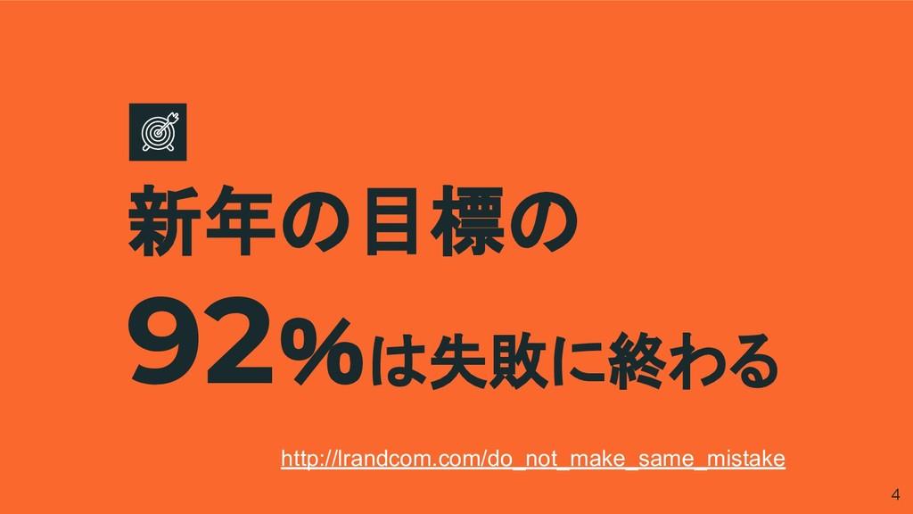 新年の目標の 92%は失敗に終わる 4 http://lrandcom.com/do_not_...