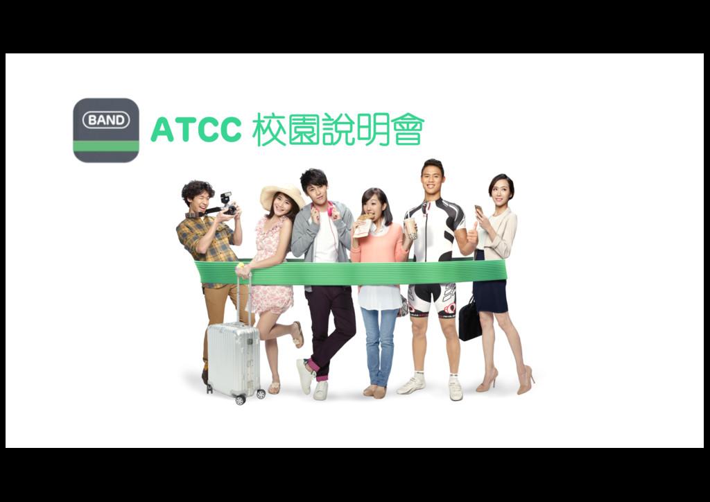 ATCC 校園說明會