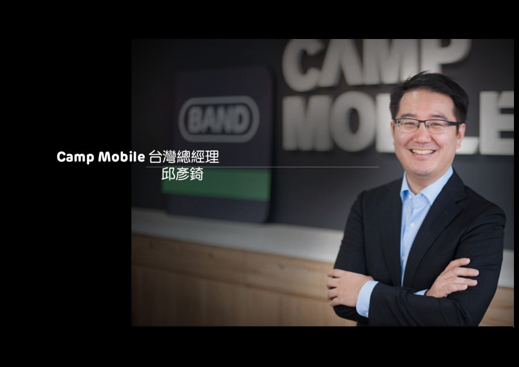 Camp Mobile 台灣總經理 邱彥錡