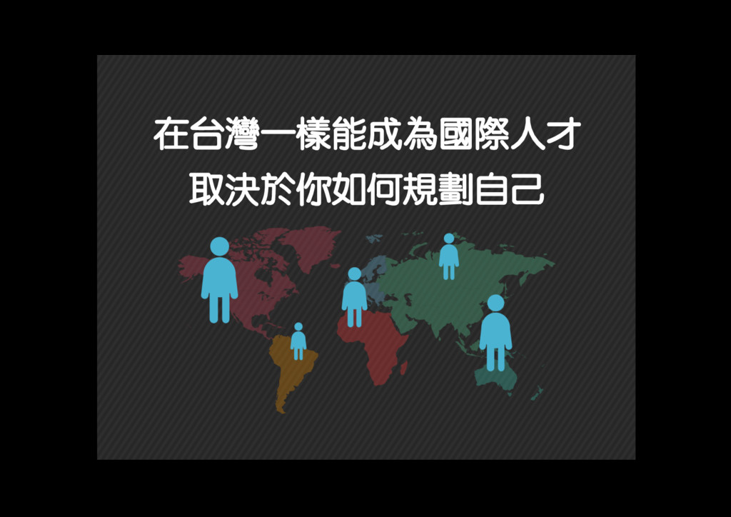 在台灣一樣能成為國際人才 取決於你如何規劃自己