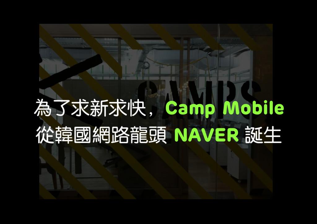 為了求新求快,Camp Mobile 從韓國網路龍頭 NAVER 誕生