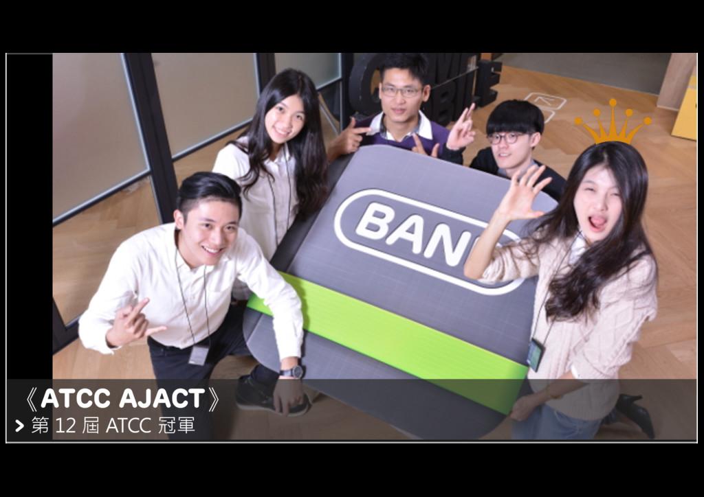 《ATCC AJACT》 > 第 12 屆 ATCC 冠軍