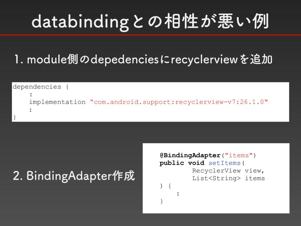 """EBUBCJOEJOHͱͷ૬ੑ͕ѱ͍ྫ @BindingAdapter(""""items"""") pu..."""