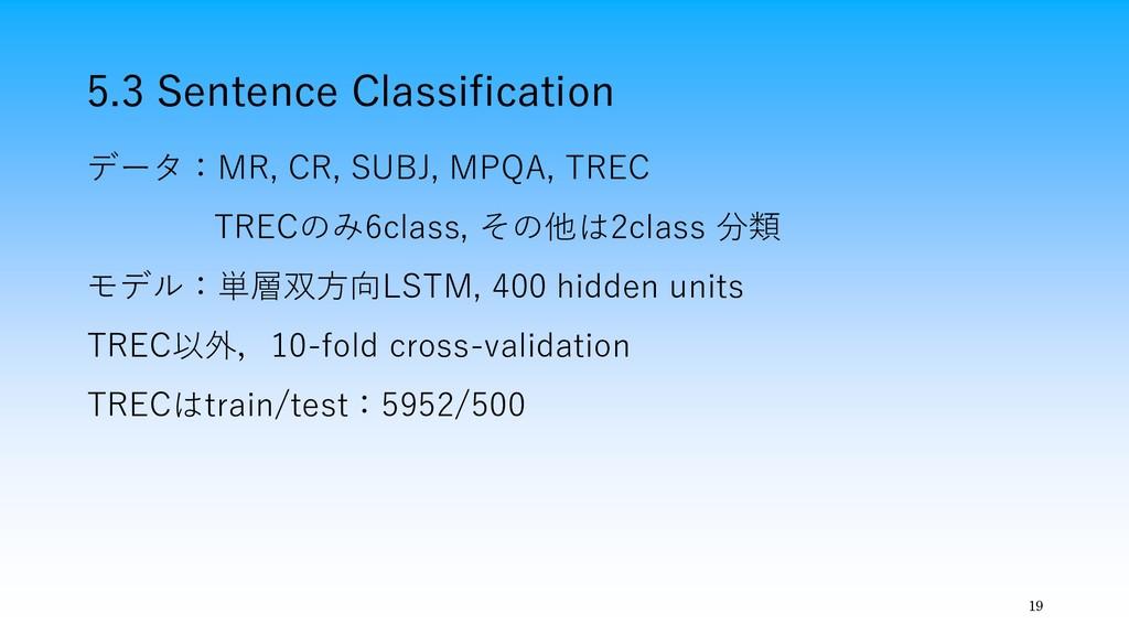 5.3 Sentence Classification 19 データ:MR, CR, SUBJ...