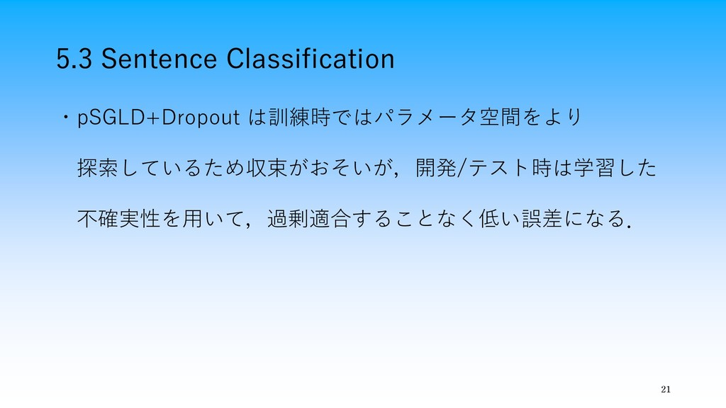 5.3 Sentence Classification 21 ・pSGLD+Dropout は...