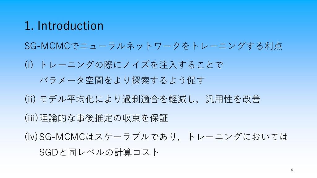 1. Introduction SG-MCMCでニューラルネットワークをトレーニングする利点 ...