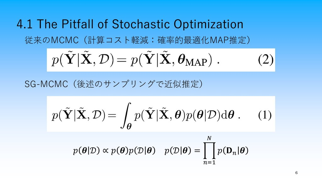 4.1 The Pitfall of Stochastic Optimization 6 従来...