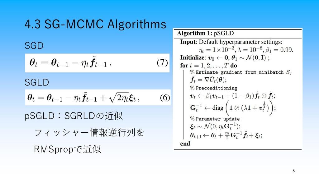 4.3 SG-MCMC Algorithms 8 SGD SGLD pSGLD:SGRLDの近...