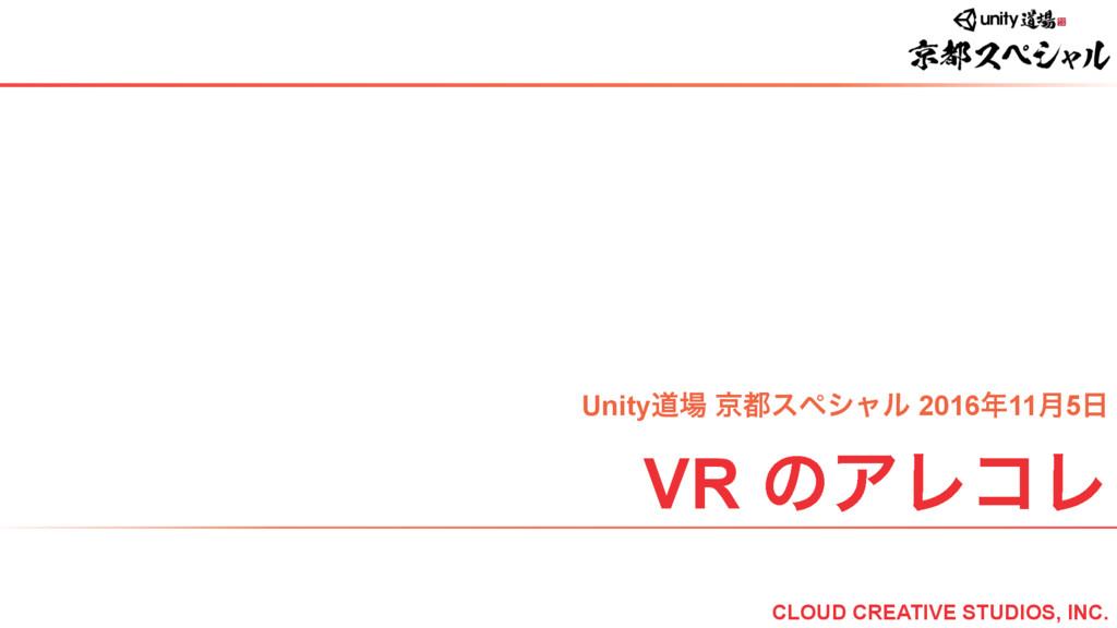 VR ͷΞϨίϨ Unityಓ ژεϖγϟϧ 201611݄5 CLOUD CREAT...