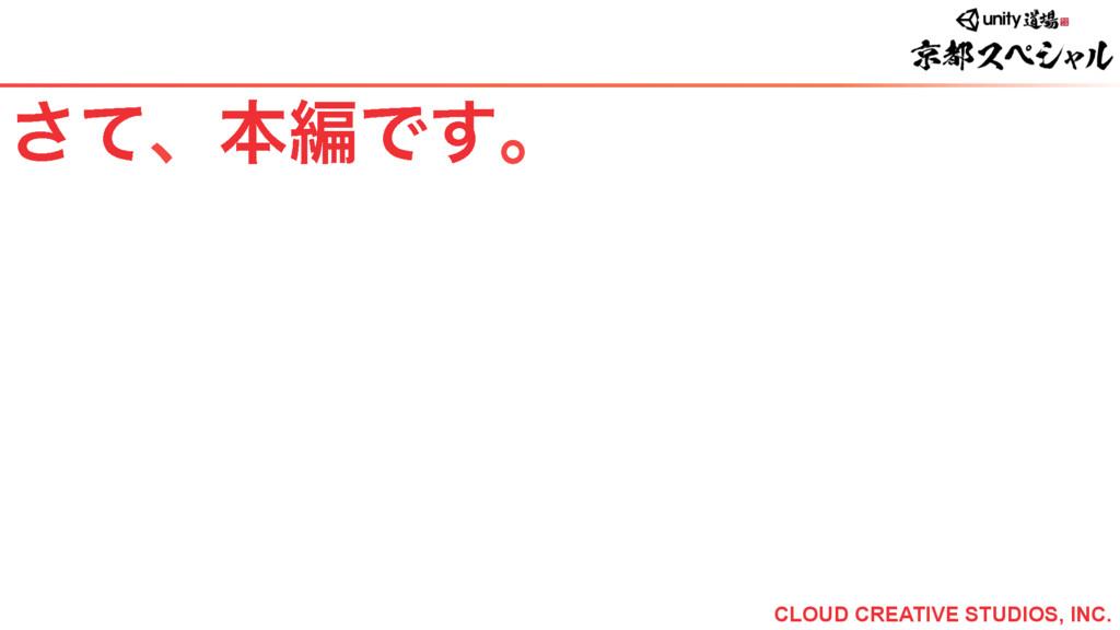 ͯ͞ɺຊฤͰ͢ɻ CLOUD CREATIVE STUDIOS, INC.