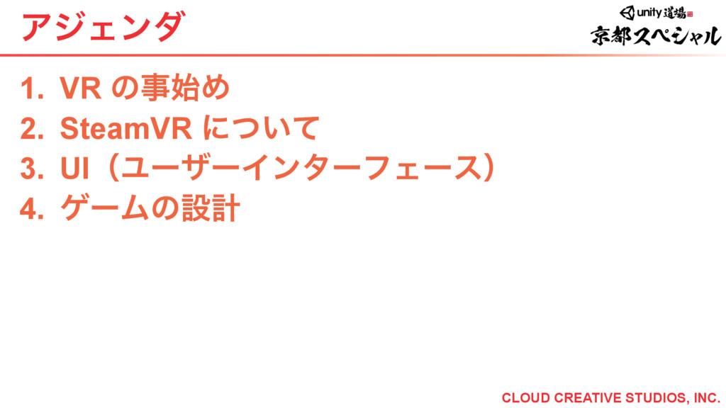 ΞδΣϯμ 1. VR ͷΊ 2. SteamVR ʹ͍ͭͯ 3. UIʢϢʔβʔΠ...