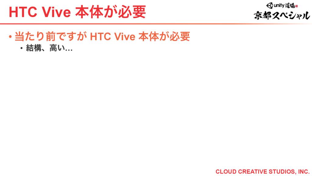 HTC Vive ຊମ͕ඞཁ •ͨΓલͰ͕͢ HTC Vive ຊମ͕ඞཁ • ݁ߏɺߴ...