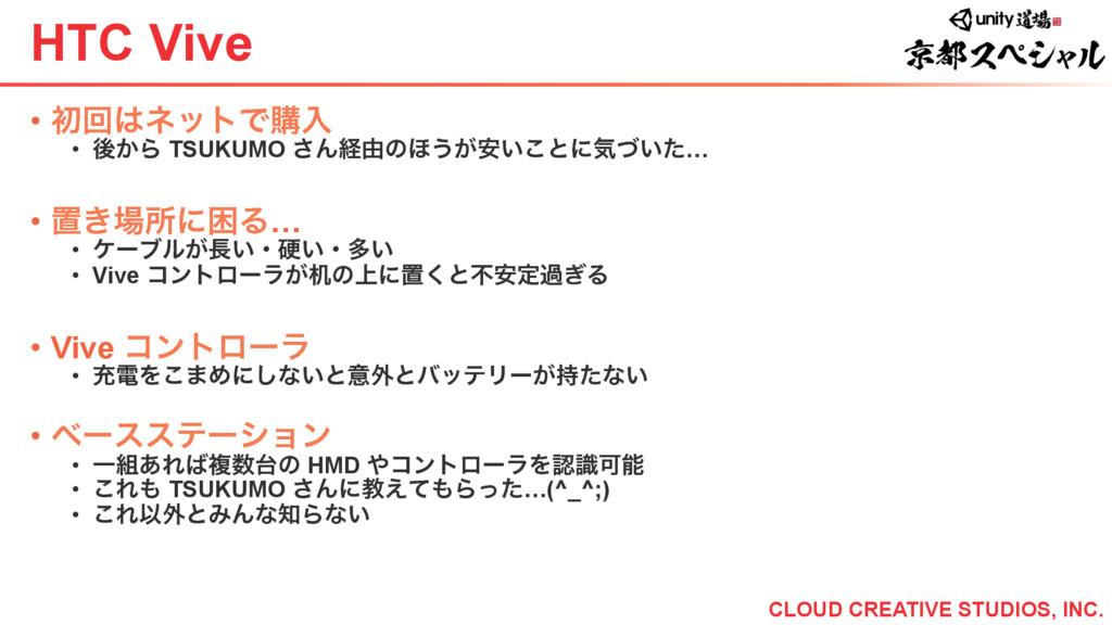 HTC Vive • ॳճωοτͰߪೖ • ޙ͔Β TSUKUMO ͞Μܦ༝ͷ΄͏͕͍҆...