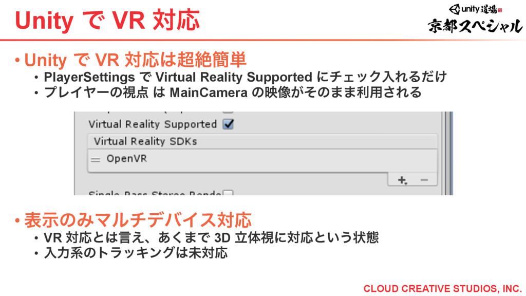 Unity Ͱ VR ରԠ •Unity Ͱ VR ରԠઈ؆୯ • PlayerSet...