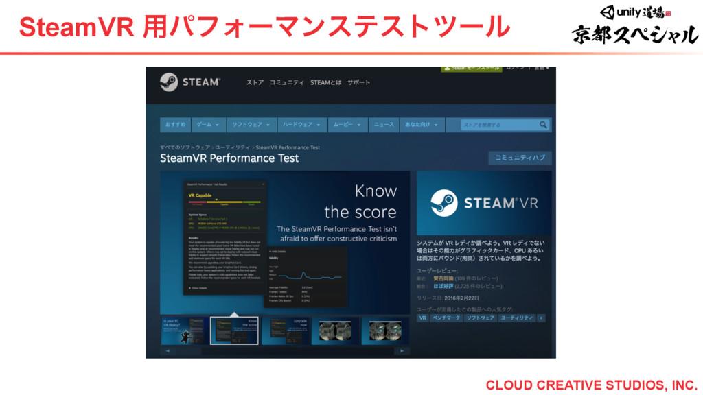 SteamVR ༻ύϑΥʔϚϯεςετπʔϧ CLOUD CREATIVE STUDIOS, ...
